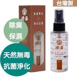 GreenPure 台灣製造 純天然抗菌乾洗手液 保濕抗菌噴霧-檜木香氣-60ml
