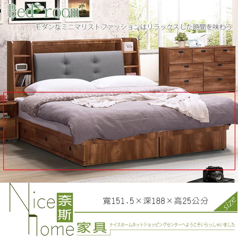 奈斯家具nice181-4-hj 蒙特利5尺三抽床底