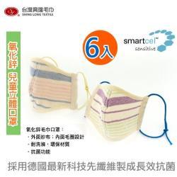 兒童款 重複性口罩  紋織氧化鋅紗布立體兒童口罩(單入 X6)台灣興隆毛巾製 (雙層織造/輕膚性佳) 抗菌纖維