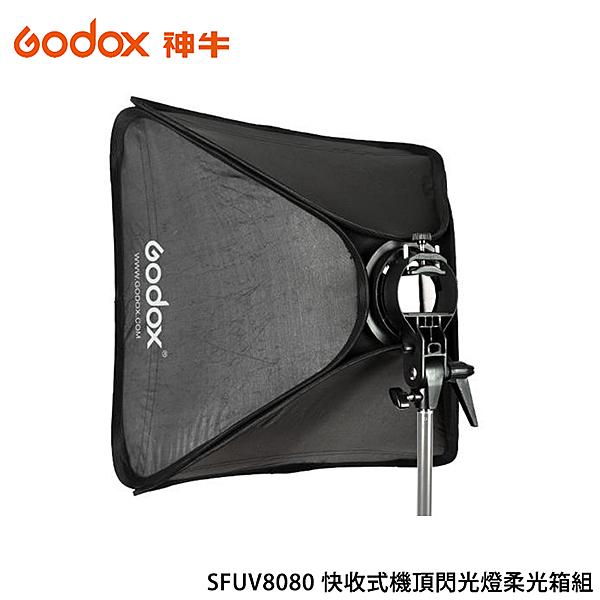 【EC數位】Godox 神牛 SFUV8080 快收式機頂閃光燈柔光箱組 80X80 cm SF-8080 保榮卡口