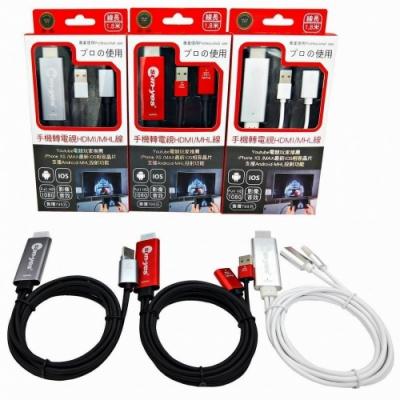 SUN-YES手機轉電視HDMI/MHL線 送4.8吋運動臂套