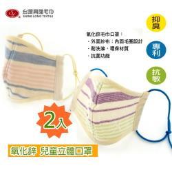 兒童款 重複性口罩  紋織氧化鋅紗布立體兒童口罩(單入X2)台灣興隆毛巾製 (雙層織造/輕膚性佳) 抗菌纖維