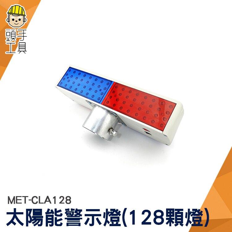 頭手工具 太陽能警示爆閃燈 LED路障頻閃燈 夜間雙面交通信號燈 雙面路障燈 交通爆閃燈 CLA128
