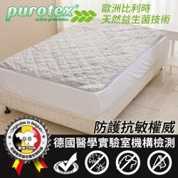 比利時Purotex益生菌系列-防敏竹炭保潔墊-單人3.5尺