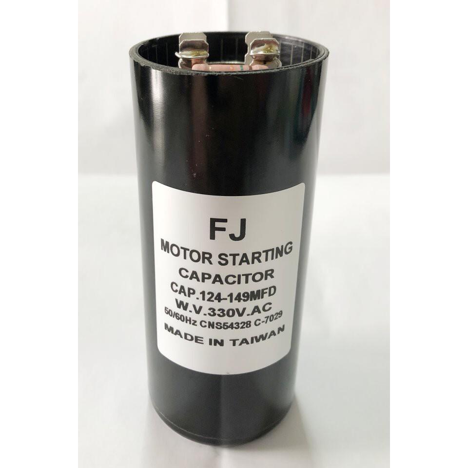 ac電容 啟動電容 運轉124-149mfd 330v.ac 冷凍櫃 壓縮機適用
