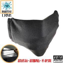 [極雪行者]SW-2515/抗菌竹炭超薄彈力透氣口罩套-台灣製/絲質竹炭彈力纖維/不起霧透氣NO.1新聞推薦就是它
