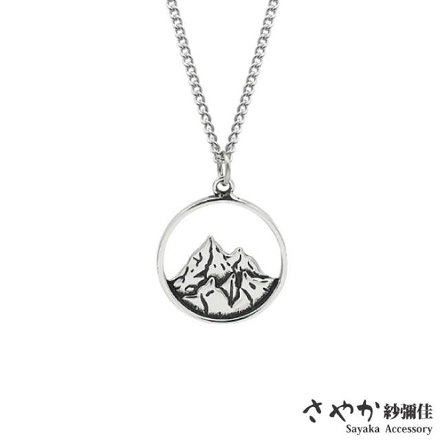 【Sayaka紗彌佳】925純銀心中的海誓山盟造型項鍊 -男 / 山款