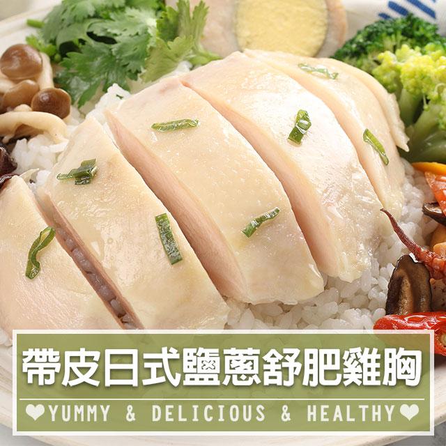帶皮日式鹽蔥舒肥雞胸15包組(180g±10%/包)