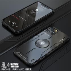 BOTYE 魔盾系列 iPhone 11 Pro Max (6.5) 單底背蓋 金屬殼 全包防摔 矽膠軟邊 雙料 手機保護殼