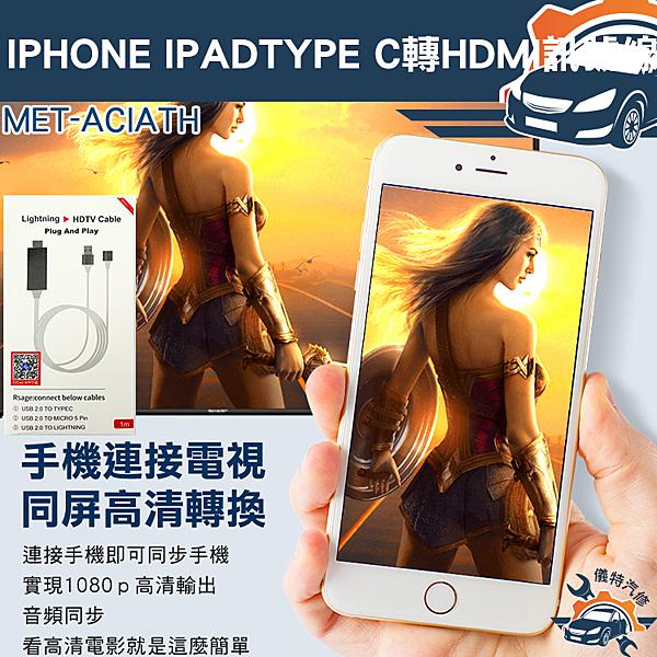 《儀特汽修》MET-ACIATH 即插即用 iPhone/Type C HDMI 轉接線 轉接電視 ios