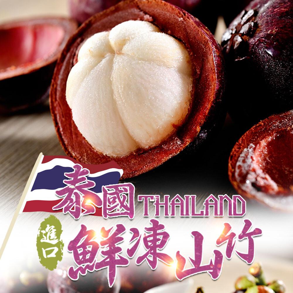 愛上鮮果泰國進口 香甜多汁鮮凍山竹