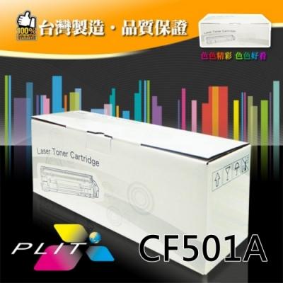 PLIT普利特 HP CF501A 藍色環保碳粉匣