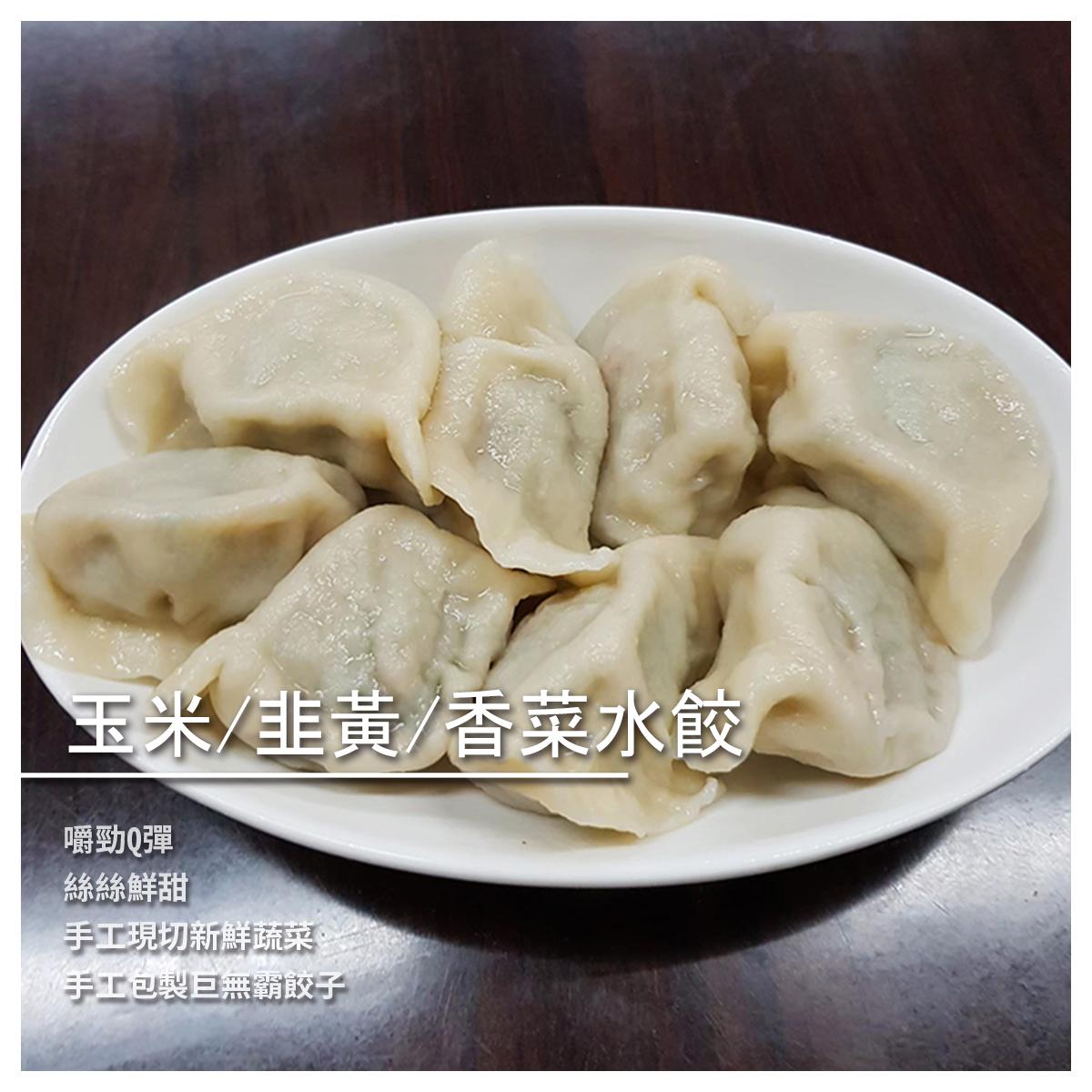 【餃子皇后】玉米/韭黃/香菜水餃 - 手擀皮/包