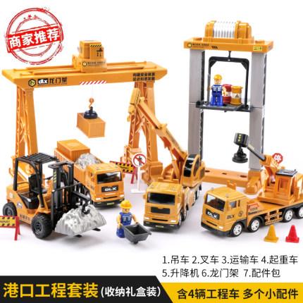 兒童挖掘機 大號兒童工程車套裝大吊車模型男孩挖土機大卡車叉車玩具車『CM2094』