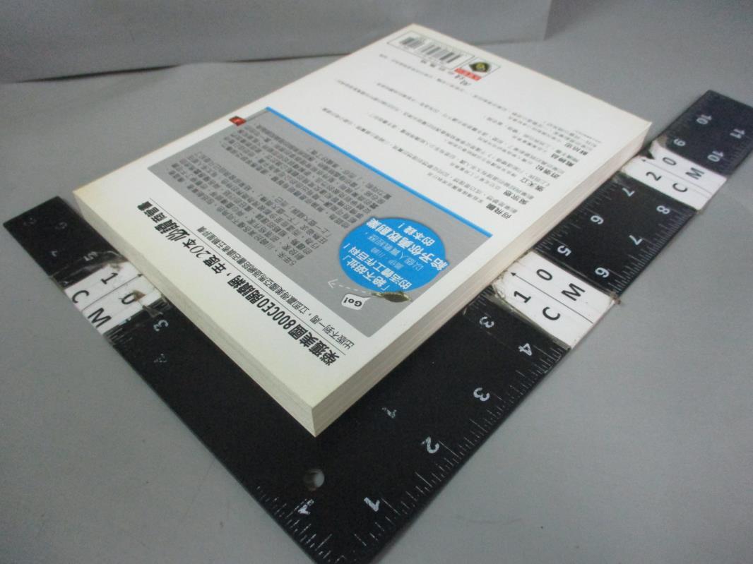 【書寶二手書T2/投資_C66】上班族只能這樣嗎_蓋伊.川崎