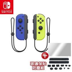 任天堂NS Switch Joy-Con左右控制器-藍電光黃(台灣公司貨)+保貼防塵塞套組