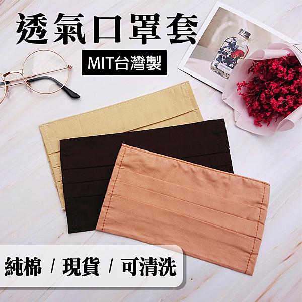 MIT 透氣口罩套 台灣製 口罩套 口罩外套 口罩保護套 口罩布套 口罩外衣 棉布【葉子小舖】