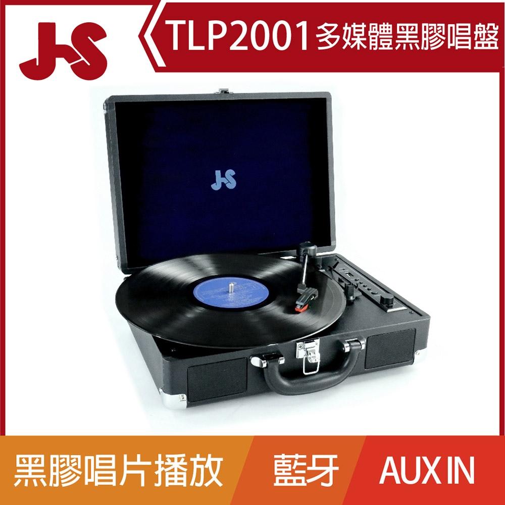 JS淇譽 TLP2001藍牙多功能黑膠唱片機