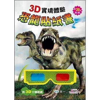 【小幫手2館】世一  3D實境體驗恐龍貼紙書