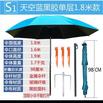 戶外遮陽傘 戴威營釣魚傘黑膠2.4米雙層萬向防雨防曬大釣傘戶外遮陽垂釣傘『SS1325』