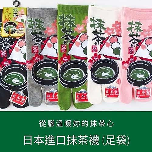 【抹茶控必備】日本進口抹茶襪 (足袋) - 男用/保暖/舒適/木屐、夾腳拖的好伴侶