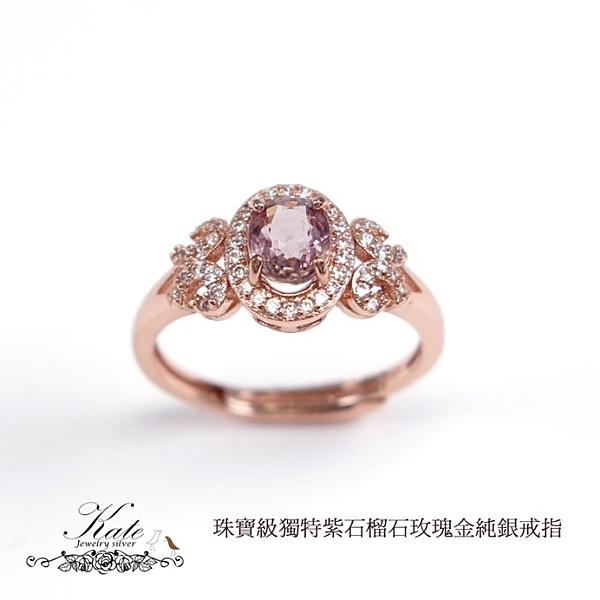 珠寶級天然紫石榴石玫瑰金純銀戒指 銀飾 迷人線戒 活圍 925純銀寶石戒指 KATE銀飾