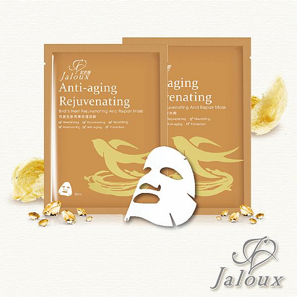 【Jaloux絜若媞】  2入裝 燕窩胜肽青春修護鑽石級美肌面膜