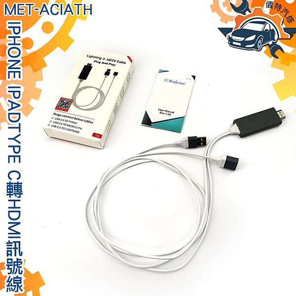 《儀特汽修》蘋果/安卓/Type C轉HDMI通用款三合壹高清同屏線USB to HDMI轉接線MET-ACIATH