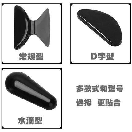 眼鏡配件 ATY眼鏡鼻托矽膠 防滑鼻墊板材眼鏡配件太陽眼睛框架增高鼻貼鼻托『LM423』