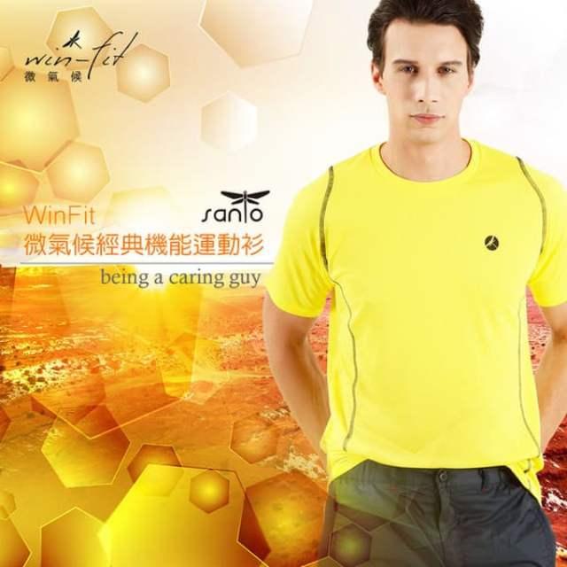 SANTO win-fit 微氣候運動衫(經典款)-黃色