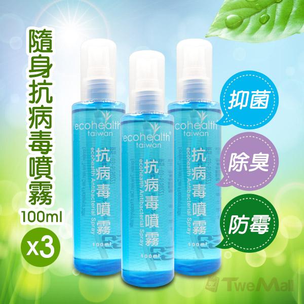 ecohealth隨身抗病菌噴霧100ml x3瓶