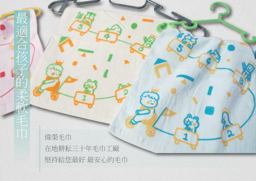 偉榮毛巾  娃娃國城堡紗布童巾6入