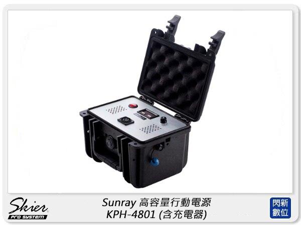 【銀行刷卡金+樂天點數回饋】Skier Sunray KPH-4801 高容量行動電源 含充電器(公司貨)