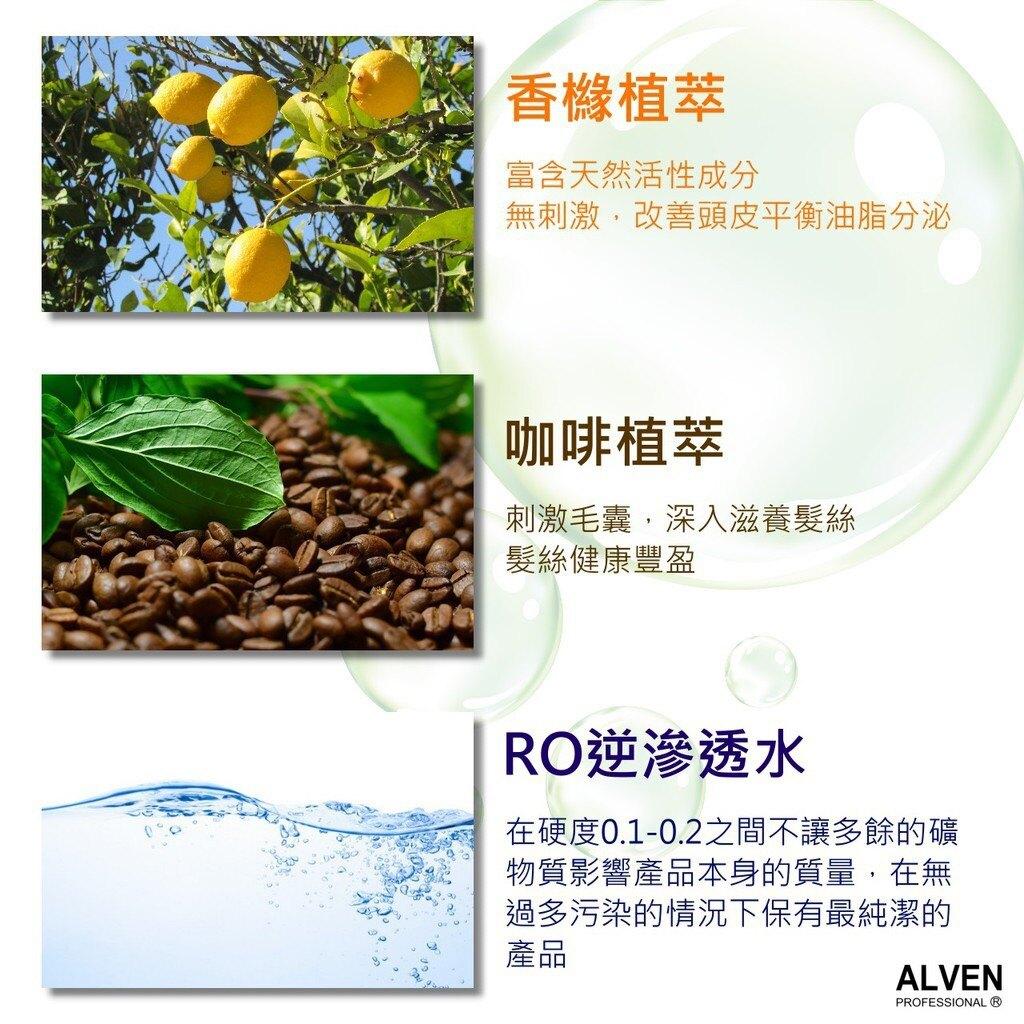 ALVEN 雅夢 香櫞頭皮養護液
