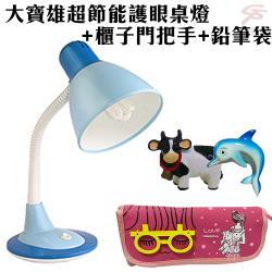 金德恩 台灣製造 大寶雄超節能護眼桌燈加送23W省電燈炮+創意可愛抽屜櫃子門把手+多功能眼鏡鉛筆袋