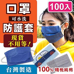 I-JIA Bedding-MIT精梳純棉透氣可水洗口罩套100入