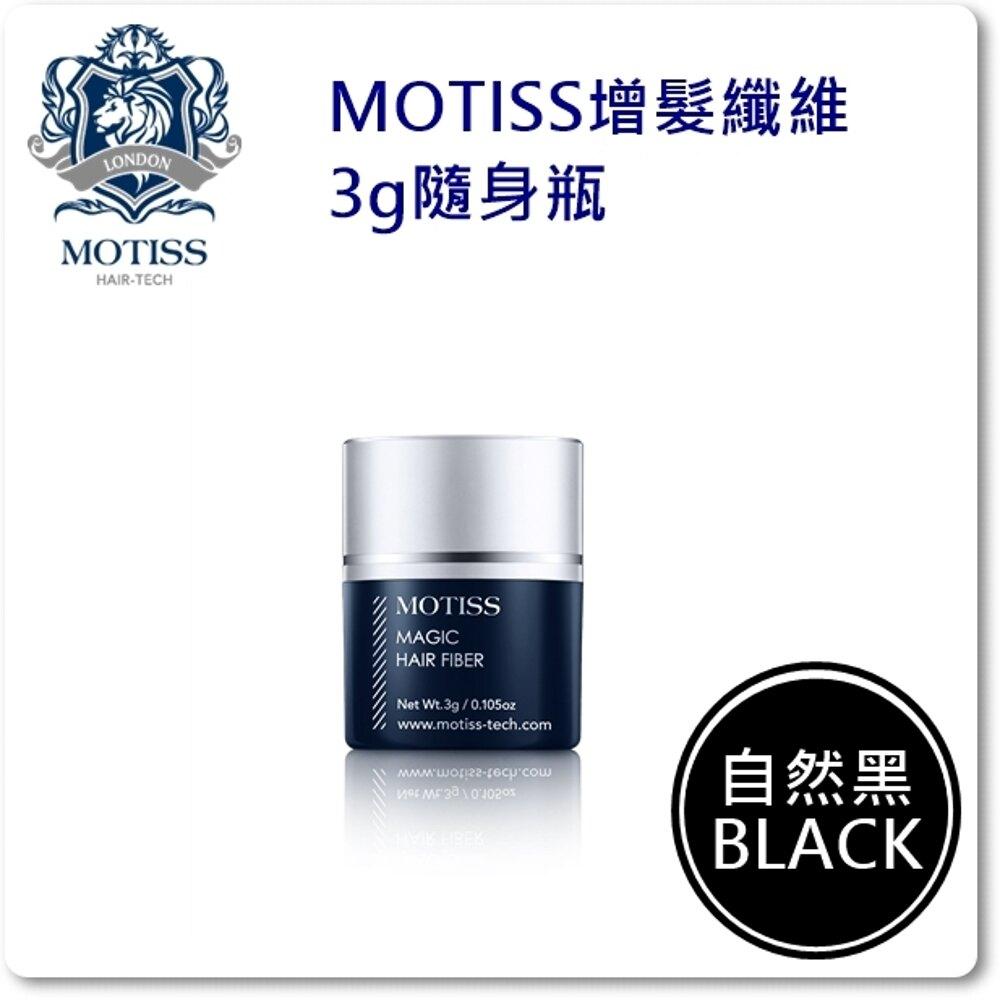 莫緹絲 增髮纖維隨身瓶-黑 3g【躍獅】