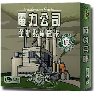 電力公司全新發電廠卡 Power Grid: The New Power Plant Cards 繁體中文版