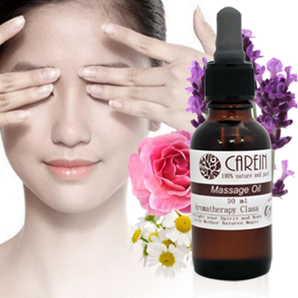 【CAREIN香草精油學苑】眼部保養按摩油 Under Eye Massage Oil 30ml