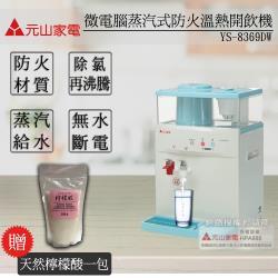 優惠組合價↘元山 11.5L微電腦蒸汽式溫熱開飲機YS-8369DW+檸檬酸*1(飲水機/淨水機/開飲機)(台灣製造)
