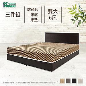 IHouse-簡約風 房間組三件(床片+床底+床墊)-雙大6尺胡桃