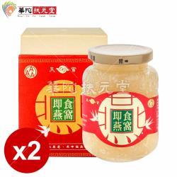 華陀扶元堂 3A頂級即食燕盞2盒(330g/瓶)