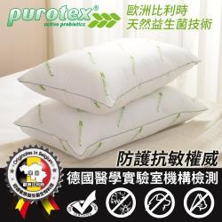 比利時Purotex益生菌系列-健康輕柔防敏枕-2入