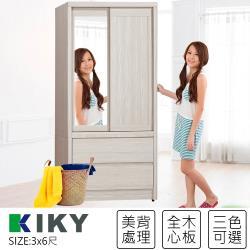 【KIKY】宇野推門免組裝3x6附鏡衣櫃-梧桐/胡桃/雪松(美背處理)