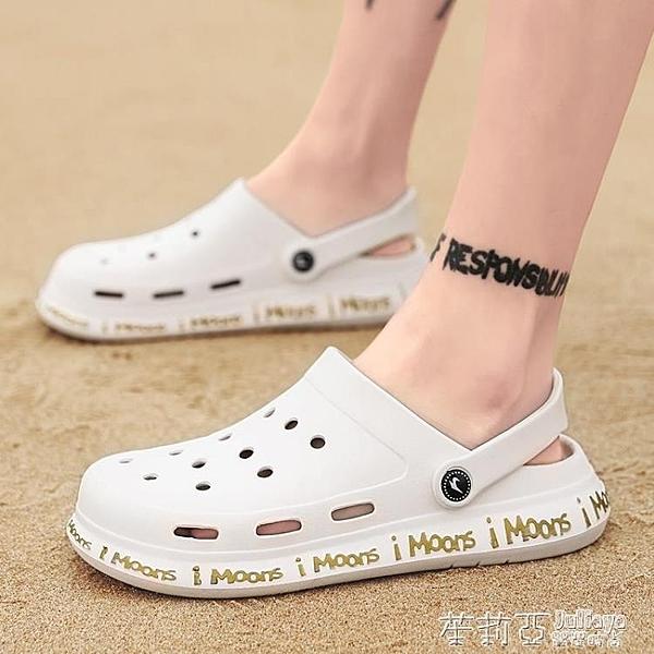洞洞鞋男士拖鞋男夏季室外穿潮流韓版2020新款個性沙灘鞋男涼鞋男 茱莉亞