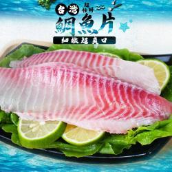 好神 去刺台灣雕魚片10包組-400g/約4~5片/包