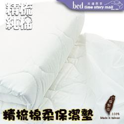 【BTS】精梳純綿舒適輕柔_纖維鋪棉防蟎抗菌保潔墊_雙人特大6x7尺_加高床包式