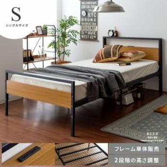 ベッド シングル スチール シングルベッド ベッドフレーム フレーム アイアン コンセント付き 西海岸 ヴィンテージ 北欧 シンプル ナチュ