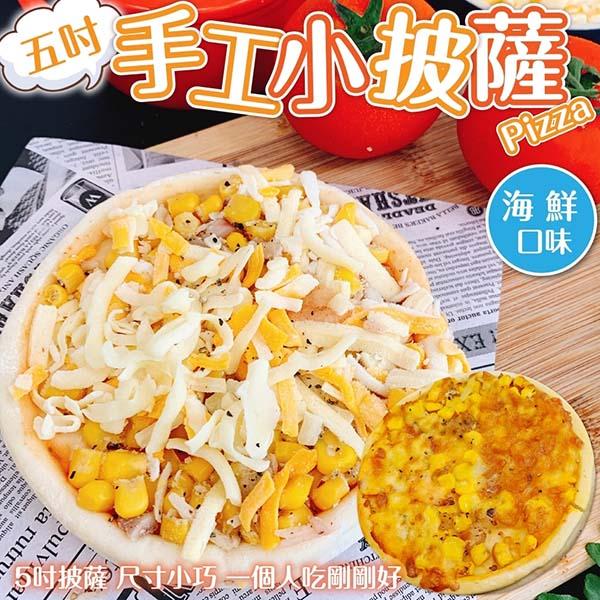 【海肉管家】濃郁頂級5吋pizza披薩(6片_120g±10%/片)海鮮