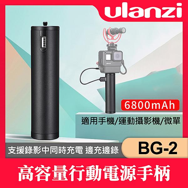 【現貨】BG-2 行動電源 手把 握把 Ulanzi 供電 充電 相機 延伸配件 適用 SONY 微單
